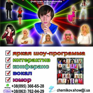 Театр пародий Димы Черникова-