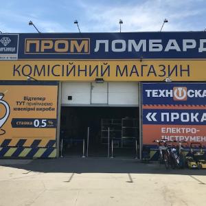 ПромЛомбард комиссионный магазин