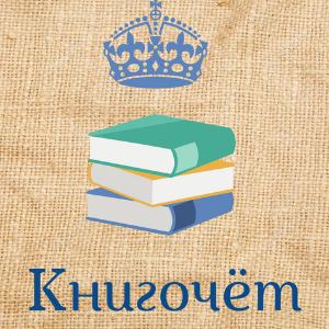 Книгочёт