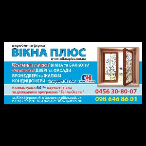 ПП Вікна Плюс