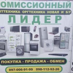 """Комиссионный магазин """"Лидер"""""""