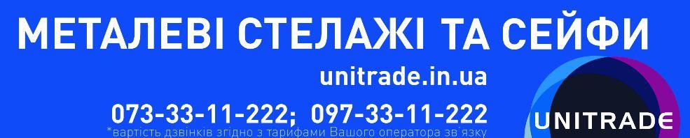 Unitrade.in.ua