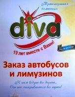 Заказ АВТОБУСОВ Одесса — Diva