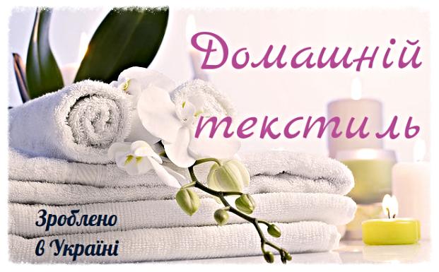 domtextile.ua