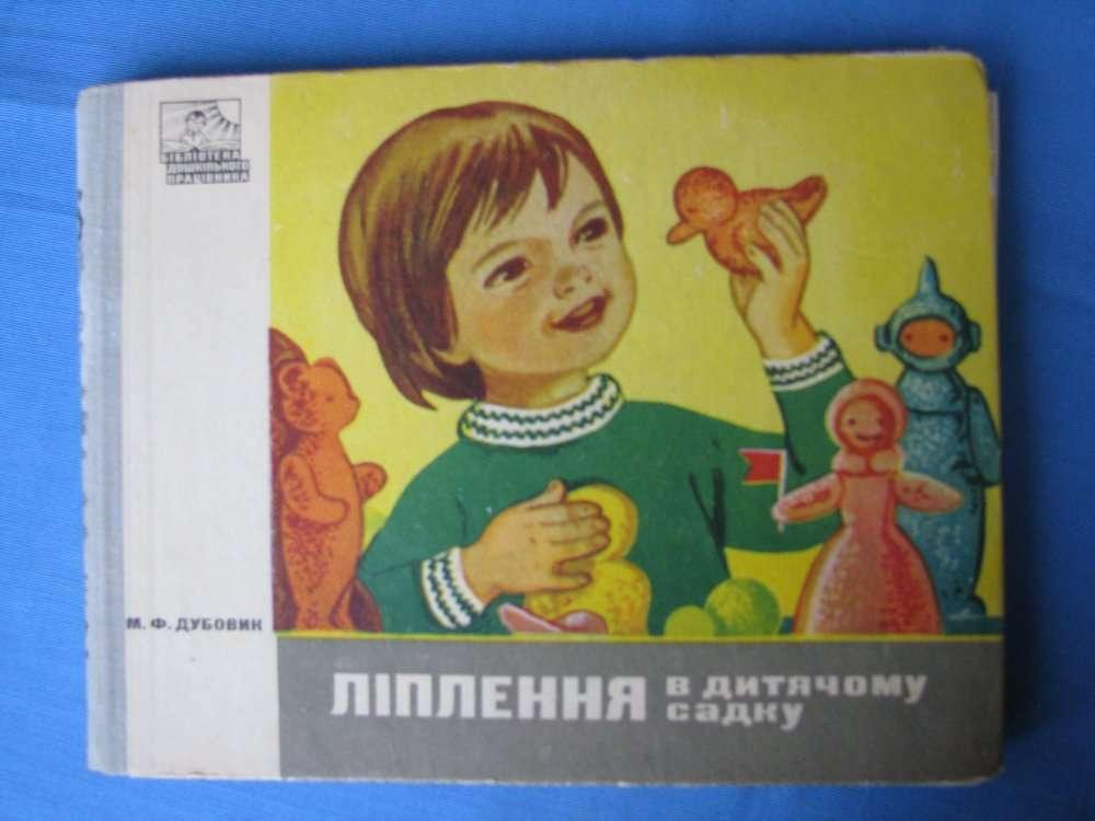 """М.Ф.Дубовик """"Ліплення в дитячому садочку"""""""