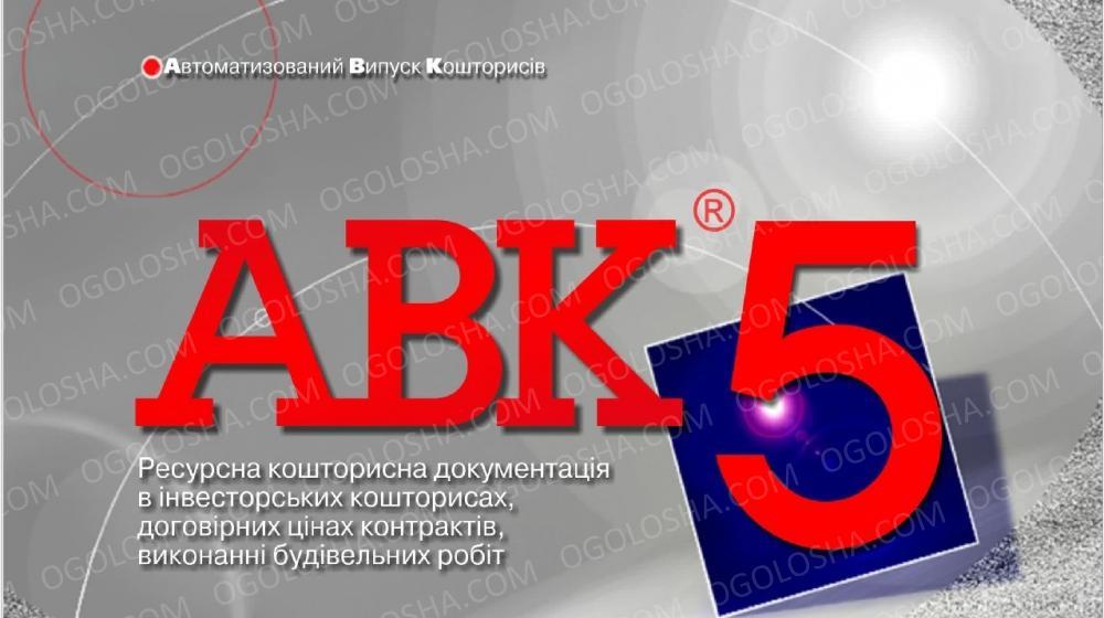 Новинки сметных программ Украины  АВК, АВК-5, АВК-5 3.1.0,  3.0.8