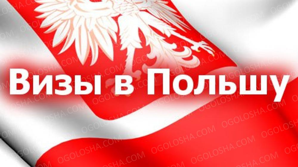 Работа в Польше.Рабочие визы.Воеводские визы.