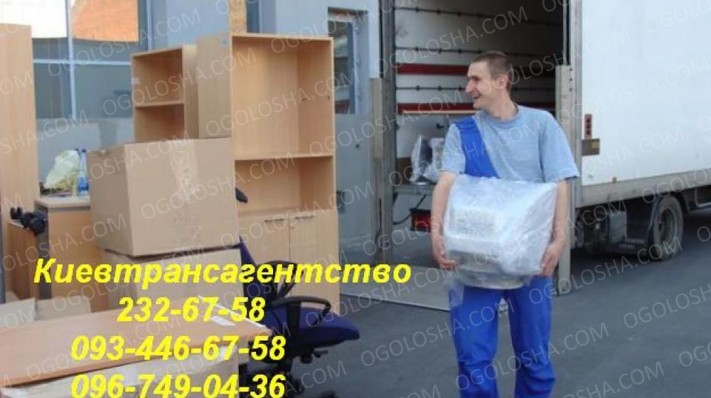 Грузоперевозки Киев 2326758 грузчики в Киеве