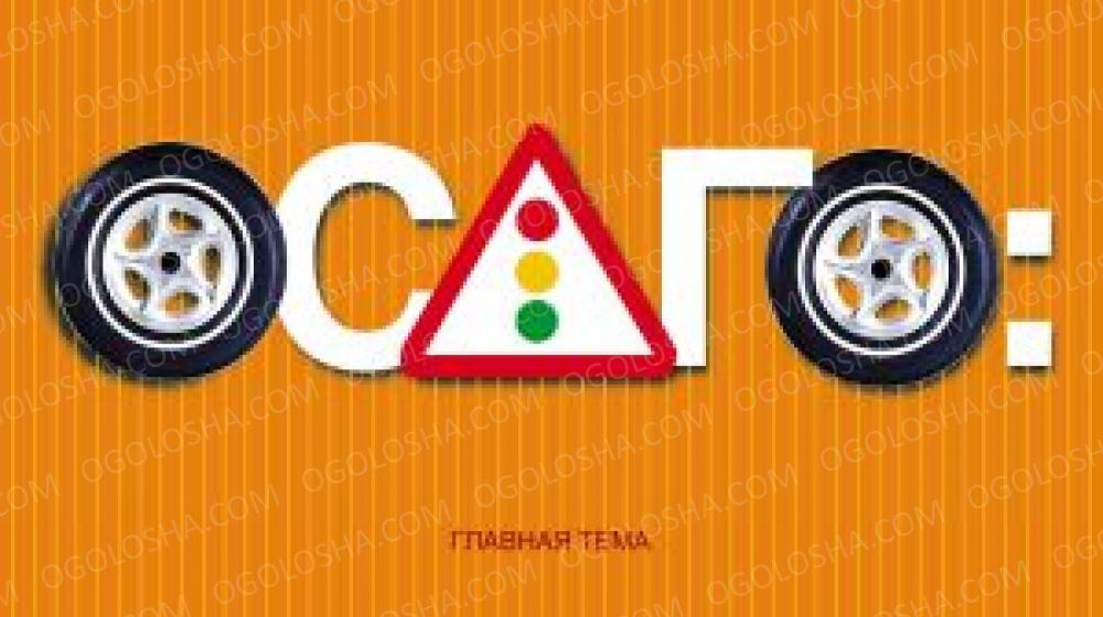ОСАГО, Автоцивілка, Автогражданка, Бесплатная доставка по Киеву.