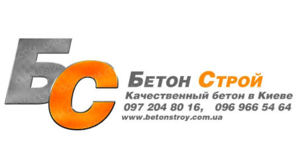 Бетон Строй предлагает самый большой ассортимент бетона, бетонных смесей, изделий из бетона, железобетонных изделий.