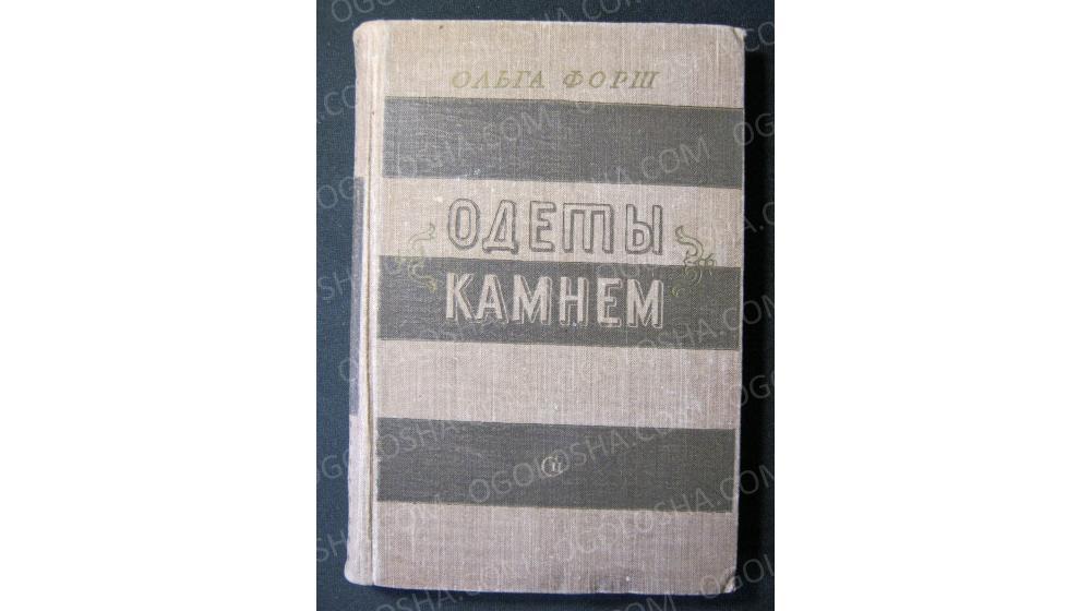 Ольга Форш, Одеты камнем.
