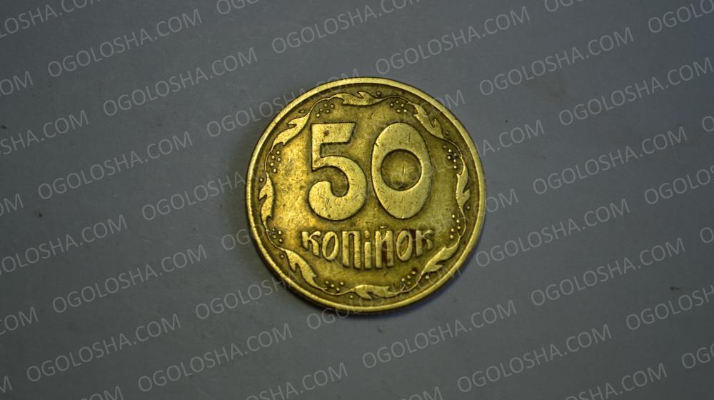 Монеты Украины 50 коп. 1992 г.,