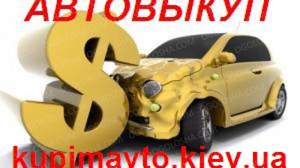 Автовыкуп Киев, быстро и выгодно