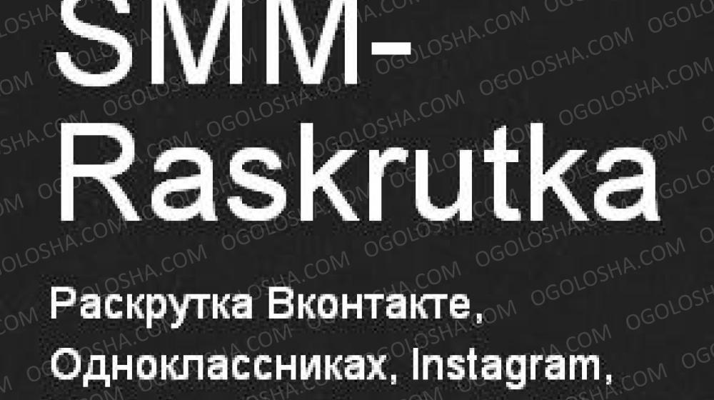 Продвижение бизнеса в социальных сетях. SMM