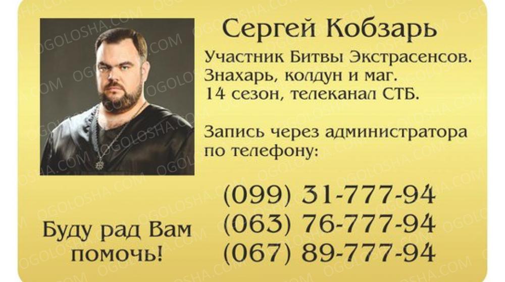 Магическая помощь, снятие порчи, приворот в Киев от участника битвы экстрасенсов Сергея Кобзаря