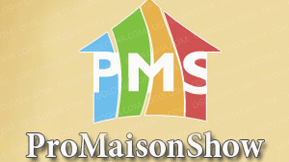 ProMaisonShow – ведущая выставка подарков и товаров для дома в Украине!