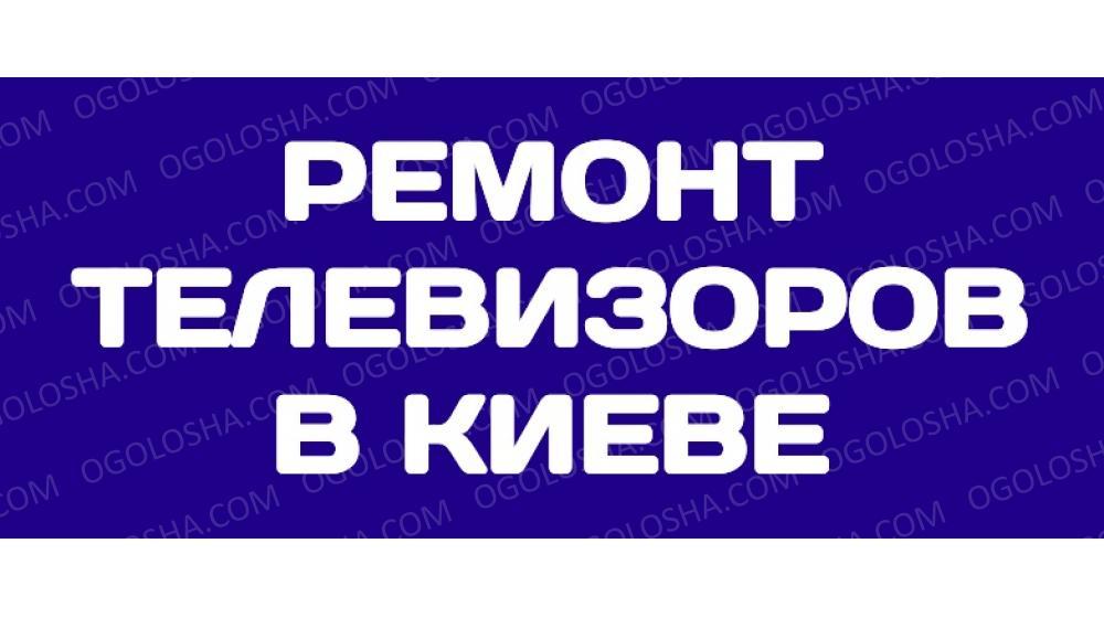 Ремонт телевизоров Подол