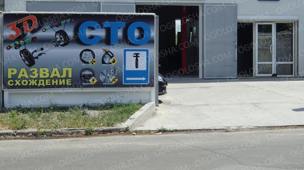 СТО, ремонт автомобилей. Оболонь, Минский масив