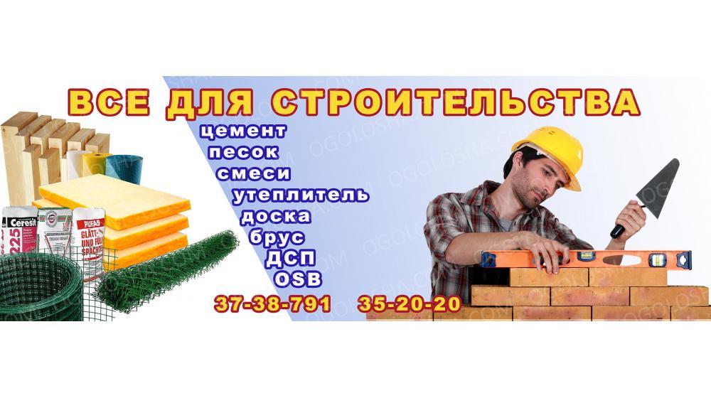 стройматериалы