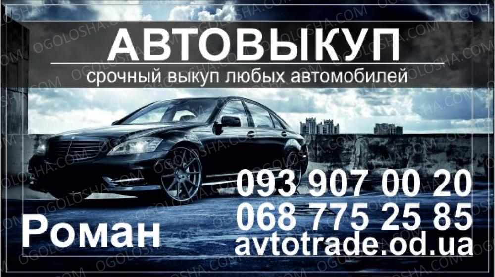 Срочный выкуп авто Одесса