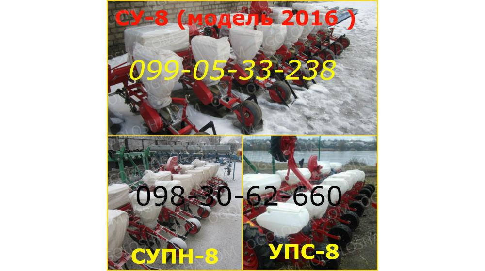 Сеялка дорогая УПС-8 (доступная СУ-8 ) альтернатива СУПН-8 цена