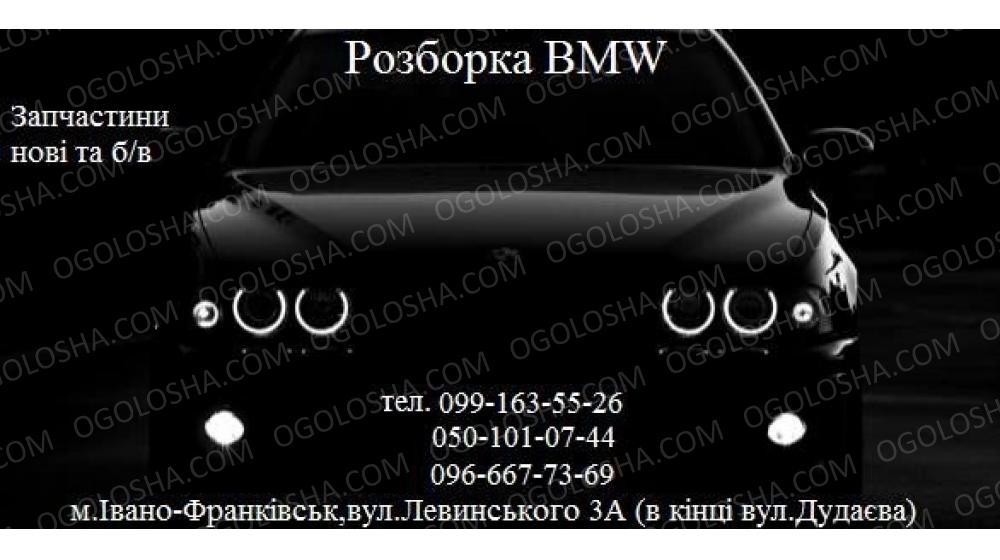 Б/у та нові запчастини до BMW