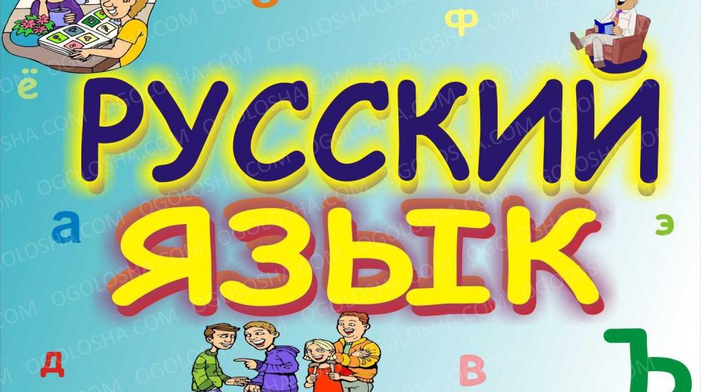 Русский язык - все уровни, любой возраст.