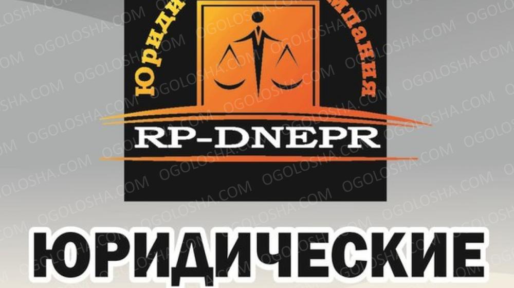 Регистрация Предпринимателей (ФЛП), другие услуги