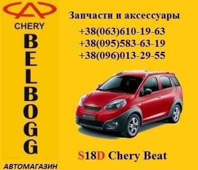 Автозапчасти на S18D Chery Beat Чери Бит