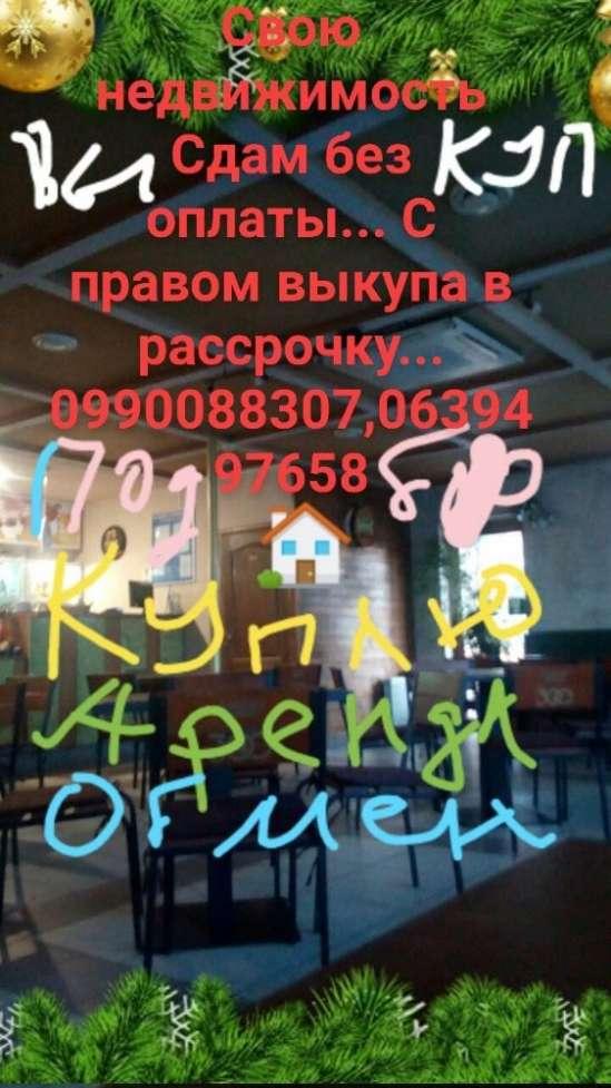 Меняю  квартиПродаю Куплю Сдаю жильё в Николаеве 0990088307,0639497658
