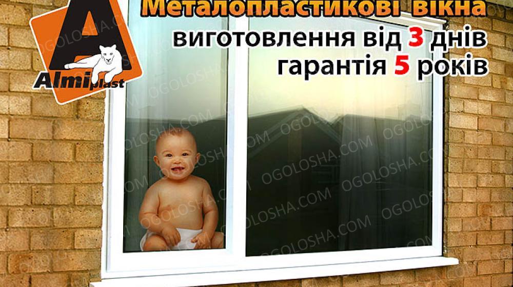 Металопластикові вікна - пропонуємо співпрацю.