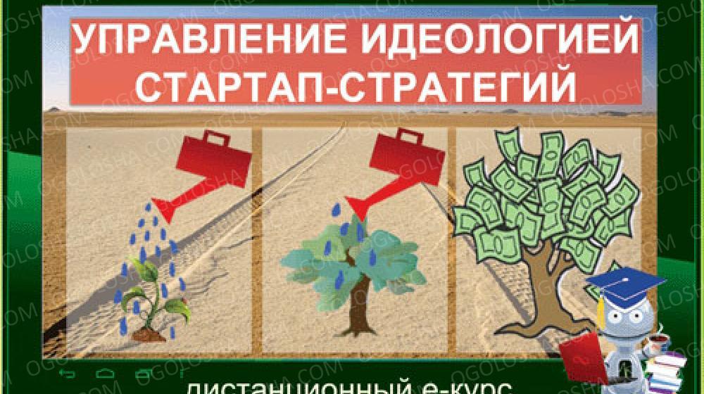 """Онлайн курс """"Управление идеологией стартап-стратегий"""" Н.Юдиной"""