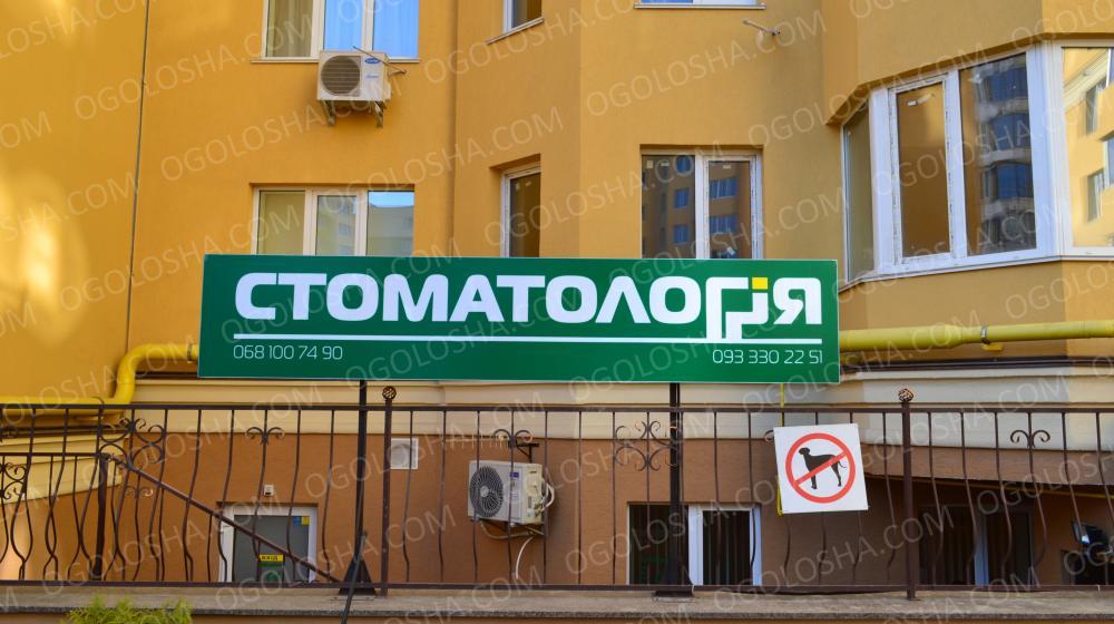 Стоматология ЖК София