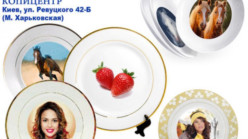 Печать на тарелках от 215грн