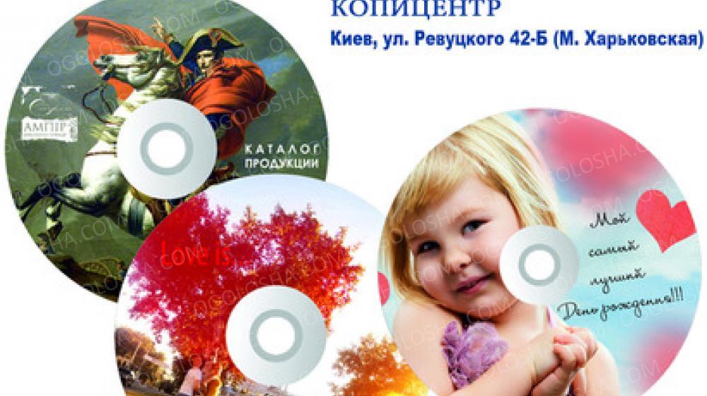Печать на CD/DVD дисках, Киев, ул. Ревуцкого 42-Б (М. Харьковская)
