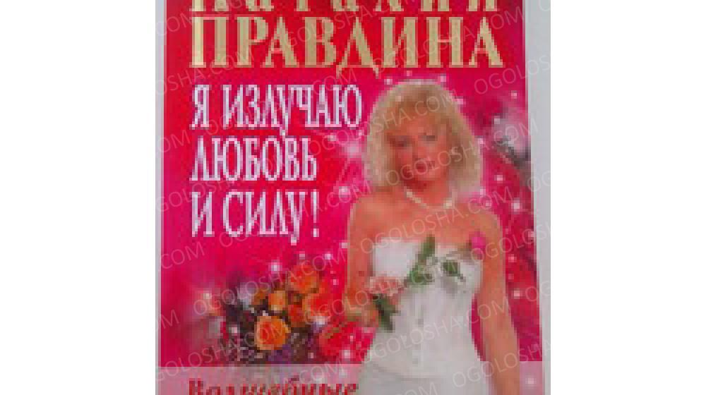 Книга Наталия Правдина обмен или продажа