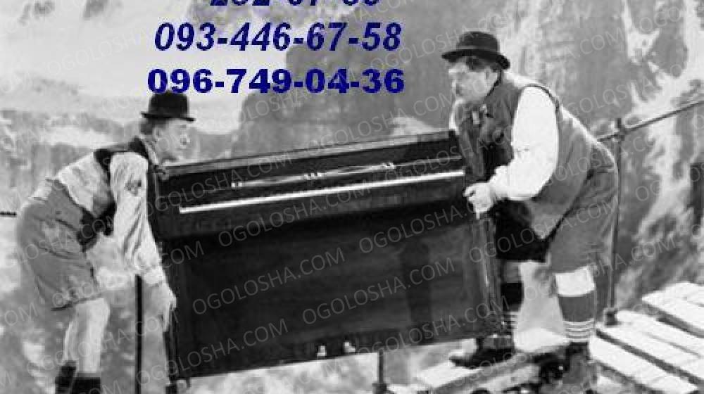 Перевозки пианино Киев 2326758, перевезти пианино в Киеве