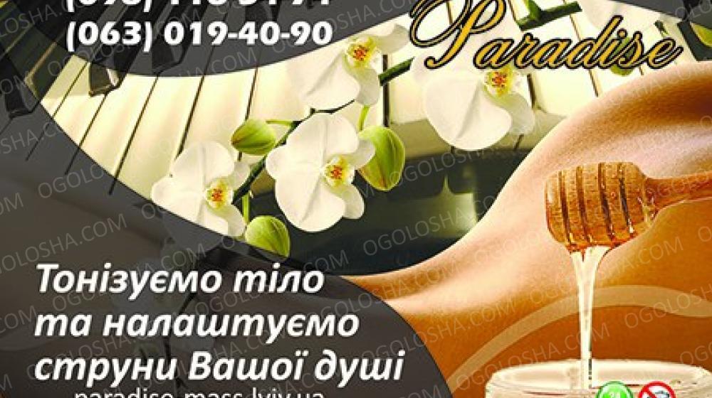 Эротический боди массаж для мужчин во Львове