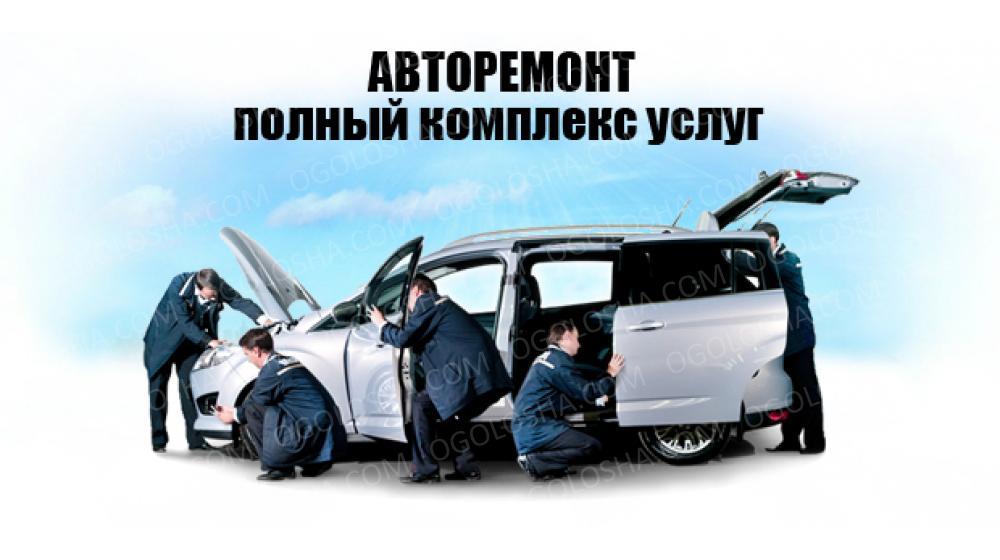 Круглосуточное СТО, автосервис в Киеве на Борщаговке