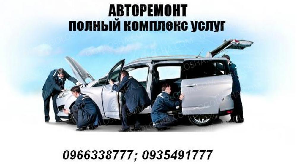 Круглосуточное СТО в Киеве на Борщаговке