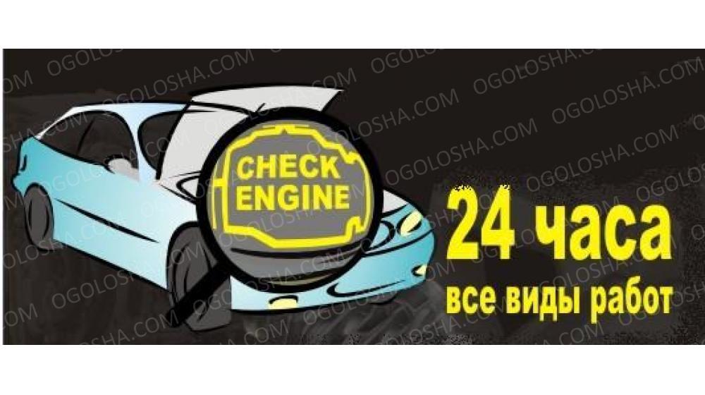 Круглосуточная компьютерная диагностика авто в Киеве на Борщаговке.