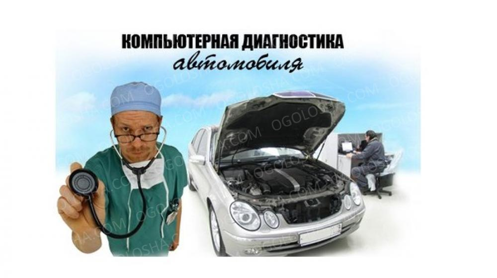 компьютерная диагностика автомобиля в Киеве