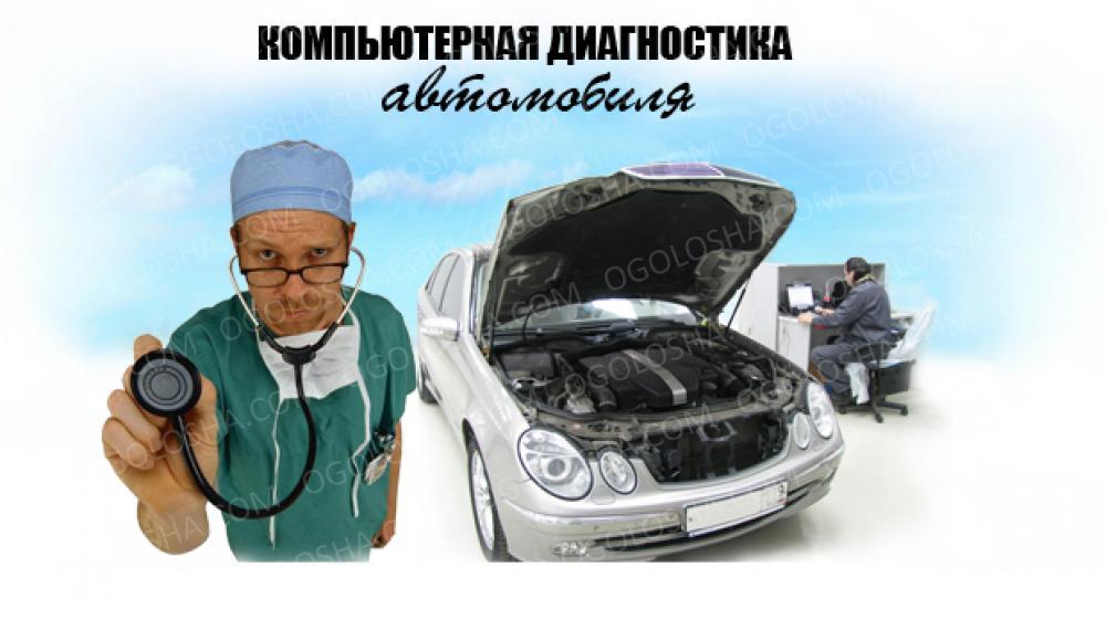 Реклама компьютерная диагностика автомобиля