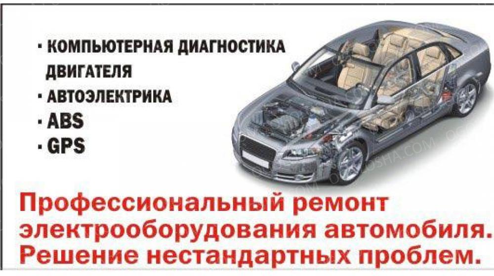 Компьютерная диагностика и СТО в Киеве Круглосуточно