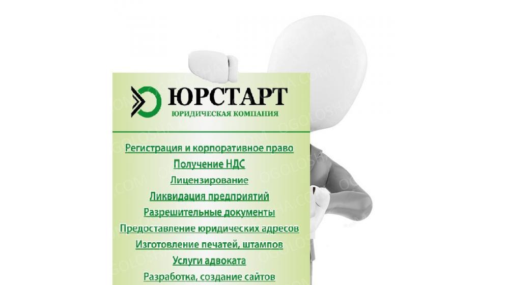 Регистрация ЧП, ООО, другие услуги