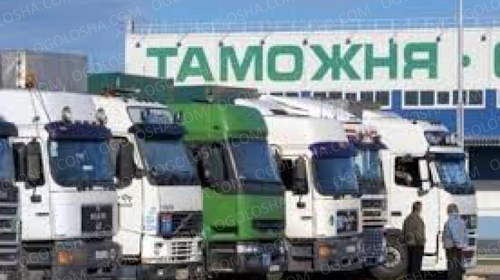 Таможенное оформление грузов Киев, Борисполь