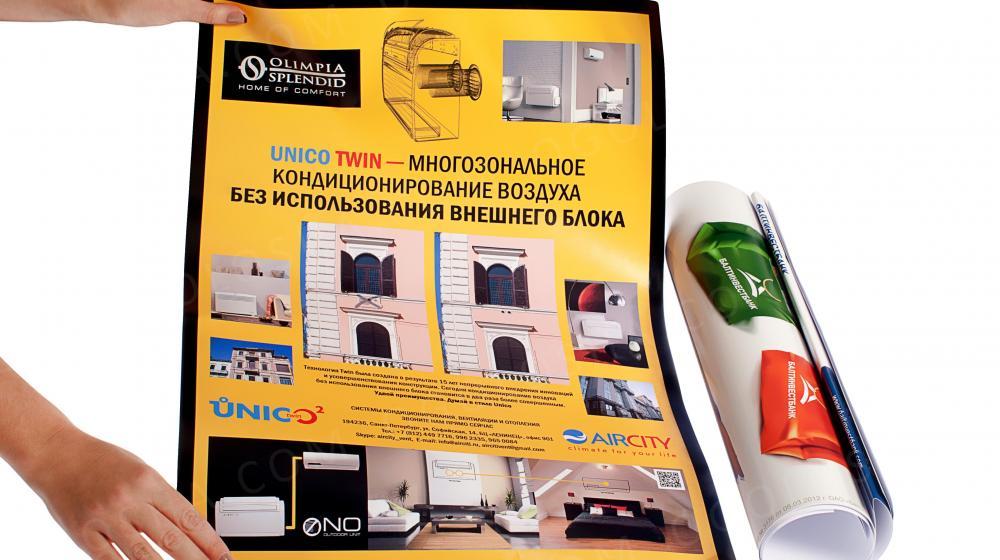 Печать плакатов, постеров, афиш по самым низким ценам!