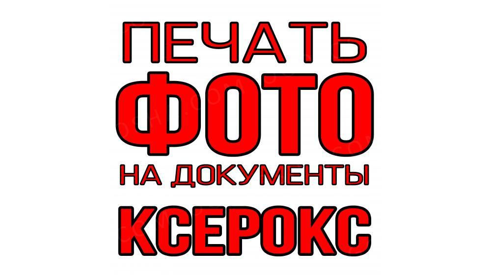 Фотоуслуги