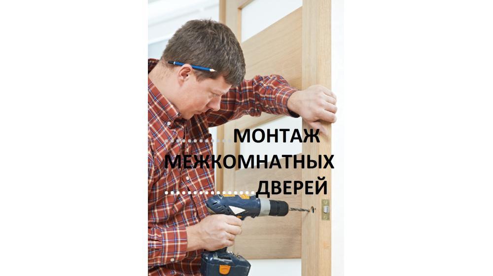 Установка, монтаж межкомнатных дверей