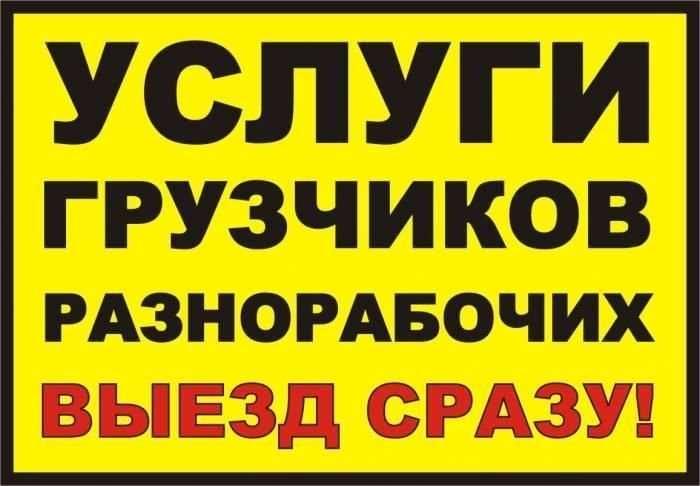 Предоставляем Услуги По Уборке Снега-Грузчики-Землекопы.